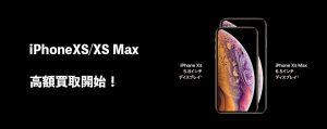 iPhonexXS/XS Max買取開始