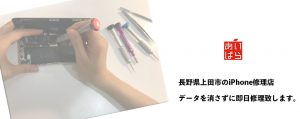長野県上田市のiPhone修理店