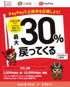 PayPayで上田市を応援しよう!!